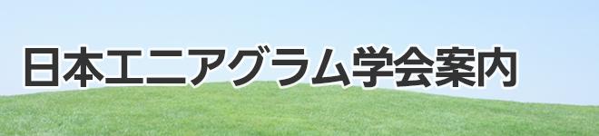 日本エニアグラム学会案内