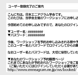 認証情報発行メール