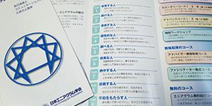 無料紹介コース