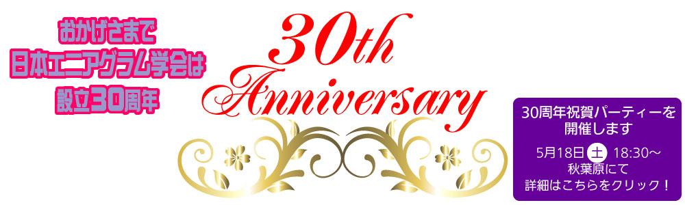 30周年祝賀パーティー