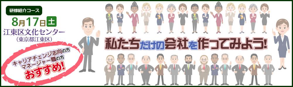 研修紹介コース