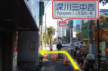 JR越中島駅からのルート3