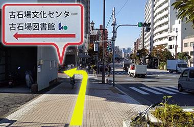 東西線木場駅からのルート3
